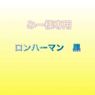 【本日限定SALE】 ロンハーマン ミニトートバッグ ブラック 男女兼用