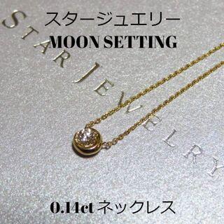 STAR JEWELRY - 【スタージュエリー】0.14ct ムーンセッティングネックレス K18 箱・保付