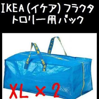 IKEA - 2枚 XL【IKEA】(イケア)RAKTA フラクタ トロリー用バック