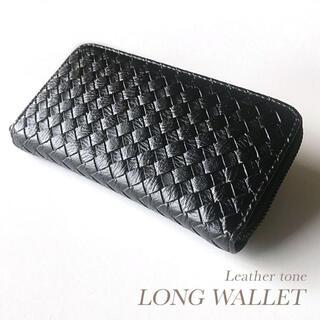 メンズレディース兼用 編み込み長財布 ブラック ジェンダーフリー
