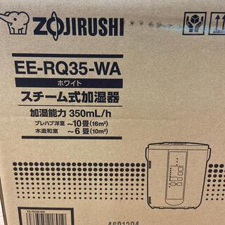 ゾウジルシ(象印)の新品 象印 スチーム式加湿器 ホワイト EERQ35-WA(加湿器/除湿機)
