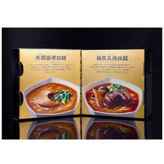 明星 中華三昧 贅の極み 新品(麺類)