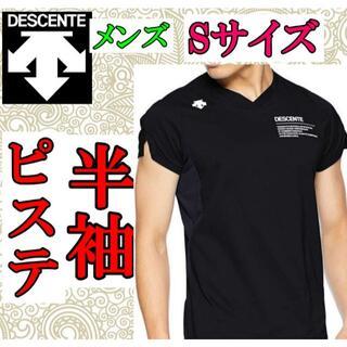 DESCENTE - 【バレーボール】【シャカシャカ】ピステ デサント ユニセックス Sサイズ