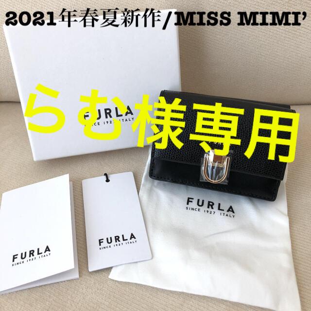 Furla(フルラ)の2021年最新作★新品 FURLA MISS MIMI' トライフォールド レディースのファッション小物(財布)の商品写真