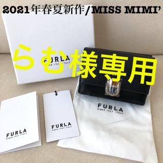 フルラ(Furla)の2021年最新作★新品 FURLA MISS MIMI' トライフォールド(財布)