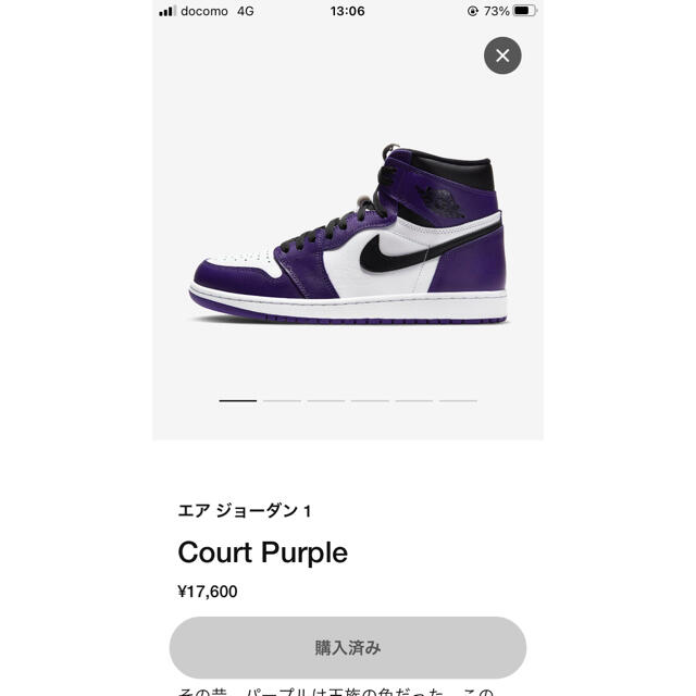 NIKE(ナイキ)のNIKE AIR JORDAN1 court purple メンズの靴/シューズ(スニーカー)の商品写真