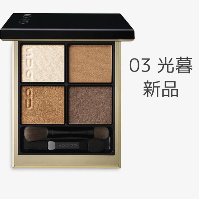 SUQQU(スック)のSuqqu シグニチャーカラーアイズ 03 光暮 新品 コスメ/美容のベースメイク/化粧品(アイシャドウ)の商品写真