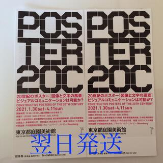 東京都庭園美術館 20世紀のポスター❲図像と文字の風景❳展 招待券2枚
