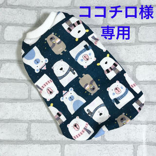 ココチロ様専用☆犬服☆ハンドメイド★ タンクトップ(ペット服/アクセサリー)