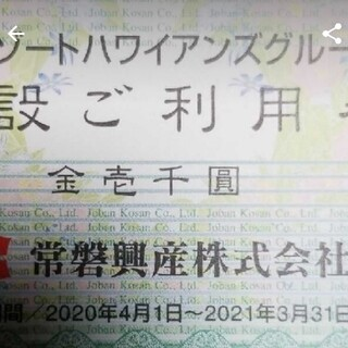 常磐興産 利用券(プール)