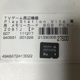 PlayStation Vita - ★PS Vita メモリーカード 8GB 複数有り