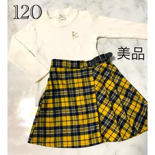 kumikyoku(組曲) - 美品✨ 120 黄色系チェックの上品なスカート