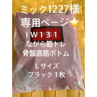シャルレ(シャルレ)のミック1227様専用ページ⭐シャルレながら筋トレ骨盤底筋ボトムLサイズ1枚(その他)