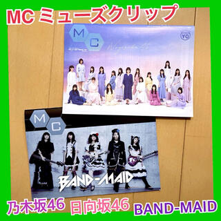 MC ミューズクリップ 乃木坂46 日向坂46 BANDMAID フリーペーパー(アイドルグッズ)