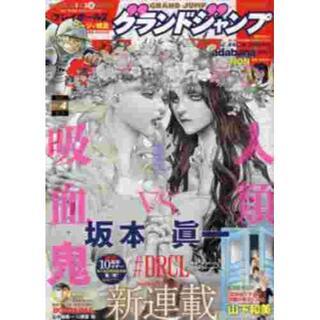 グランドジャンプ 2021年2月3日 4号(漫画雑誌)