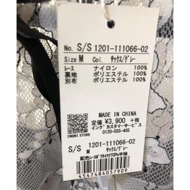INGNI(イング)のイング INGNI 配色レースボウタイ付TOPS半袖 レディースのトップス(シャツ/ブラウス(半袖/袖なし))の商品写真