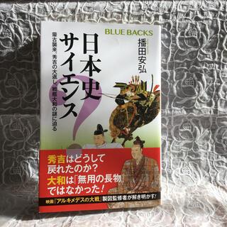 コウダンシャ(講談社)の日本史サイエンス 蒙古襲来、秀吉の大返し、戦艦大和の謎に迫る(文学/小説)