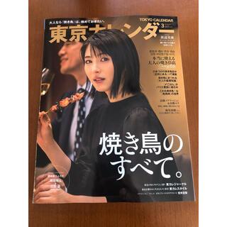 東京カレンダー 2021年 03月号(ニュース/総合)