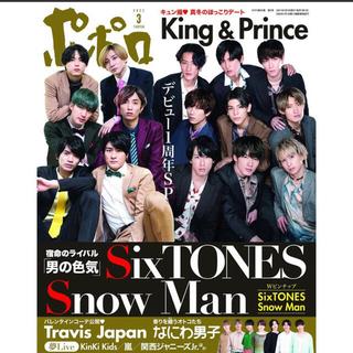 Johnny's - ポポロ 2021年 03月号 雑誌