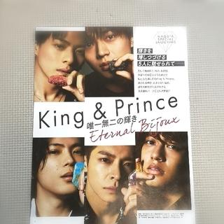ジャニーズ(Johnny's)のKing & Prince 切り抜き12ページ(美容)
