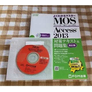 MOS - MOS Access  2013 対策テキスト&問題集 改訂版 CD付