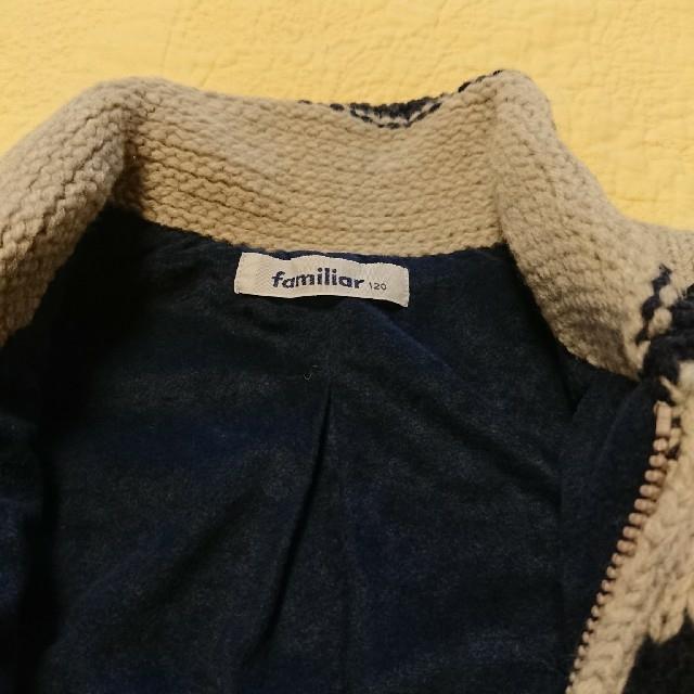 familiar(ファミリア)のファミリア Familiar 120 キッズ/ベビー/マタニティのキッズ服男の子用(90cm~)(ジャケット/上着)の商品写真
