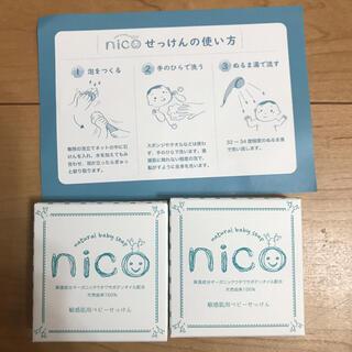 nico石鹸 新品(ボディソープ/石鹸)