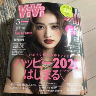ViVi3月号 【コメント必須】