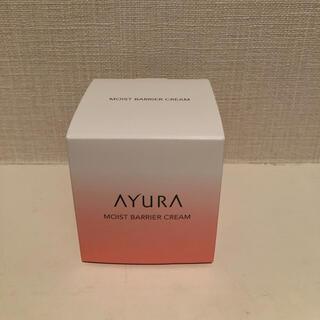 アユーラ(AYURA)の【新品】アユーラ モイストバリアクリーム 30g (フェイスクリーム)