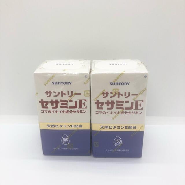 サントリー(サントリー)のサントリー  セサミンE 150粒 2箱 食品/飲料/酒の健康食品(その他)の商品写真