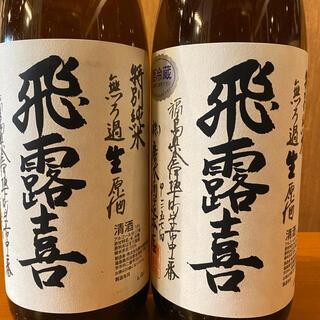 飛露喜 特別純米 無濾過生原酒 新品2本セットの出品です。 詰め日令和2年12月(日本酒)