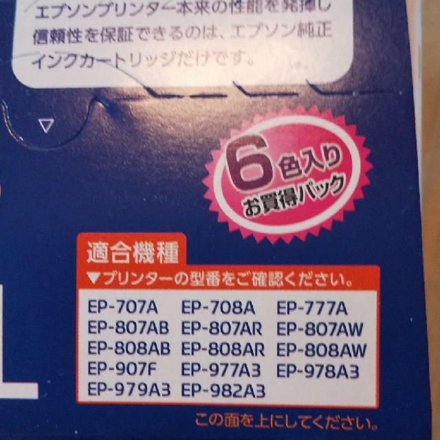 EPSON(エプソン)の最終値下! エプソン 純正 インク とうもろこし EPSON 合計21本 スマホ/家電/カメラのPC/タブレット(PC周辺機器)の商品写真