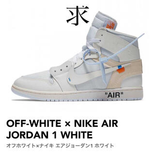 OFF-WHITE - Off-White aj1 Europe