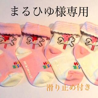 ホットビスケッツ(HOT BISCUITS)のミキハウスmiki houseホットビスケッツ靴下13〜15センチ 2足セット(靴下/タイツ)
