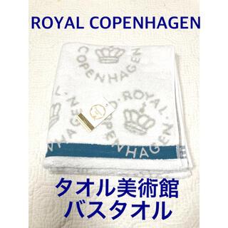 ロイヤルコペンハーゲン(ROYAL COPENHAGEN)の新品未使用ロイヤルコペンハーゲンバスタオル1枚 ホワイト系 タオル美術館(タオル/バス用品)