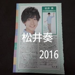 ジャニーズJr. - 松井奏くん データ 2016