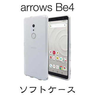 arrows Be4 F-41A ソフトケース TPUケース(Androidケース)