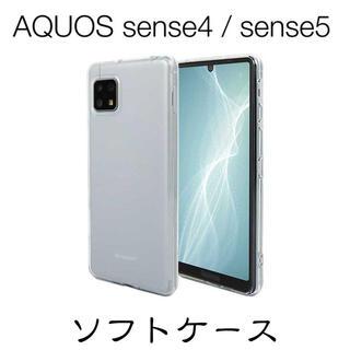 AQUOS sense4 sense5G ソフト クリア ケース  (Androidケース)
