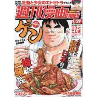 ①週刊漫画タイムス 2021年1月29日号(漫画雑誌)