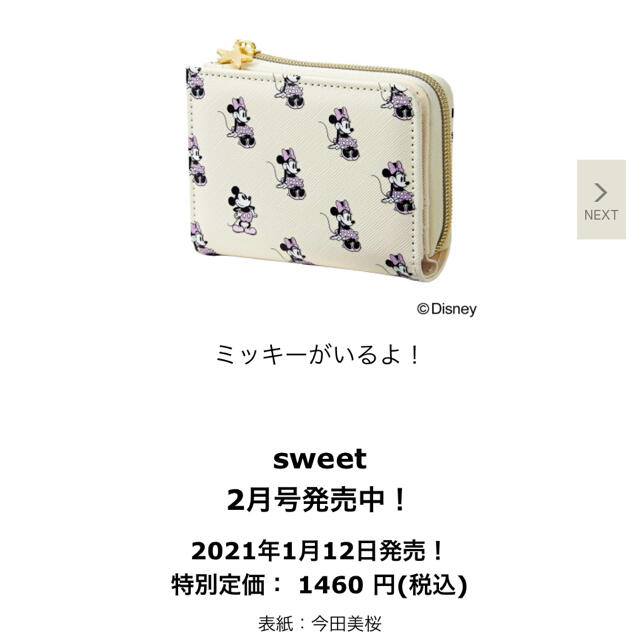 Disney(ディズニー)のミニ財布 レディースのファッション小物(財布)の商品写真