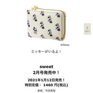 Disney - ミニ財布