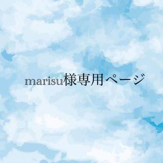 marisu様専用ページ(オーダーメイド)