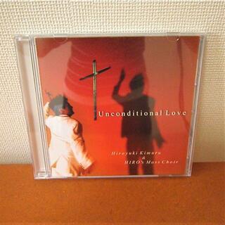 木村HIRO洋幸 UNCONDITIONAL LOVE(R&B/ソウル)