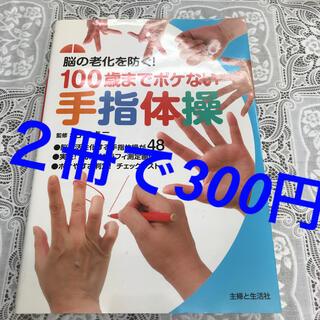 主婦と生活社 - 100歳までボケない手指体操 脳の老化を防ぐ!