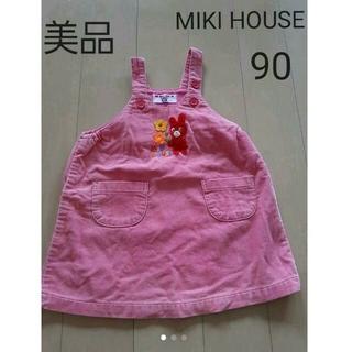 ミキハウス(mikihouse)のMIKI HOUSEジャンパースカート 90(ワンピース)