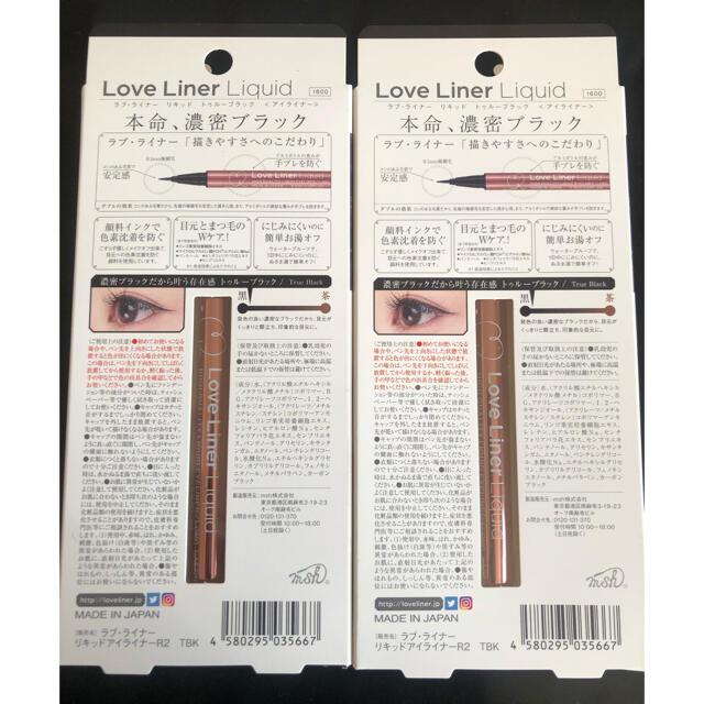msh(エムエスエイチ)の新品未使用 ラブライナー リキッドアイライナー トゥルーブラック  2本セット コスメ/美容のベースメイク/化粧品(アイライナー)の商品写真