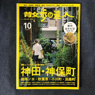 散歩の達人 2015年 10月号(ニュース/総合)