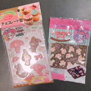 マイメロディ - マイメロディ チョコレート まとめ売り