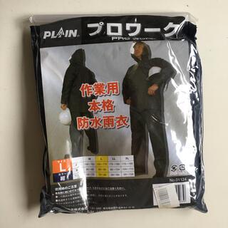 プロワーク レインコート Lサイズ 作業用本格防水雨衣 新品未使用自宅保管品(レインコート)