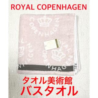 ロイヤルコペンハーゲン(ROYAL COPENHAGEN)の新品未使用ロイヤルコペンハーゲン バスタオル1枚 ピンク系 タオル美術館(タオル/バス用品)